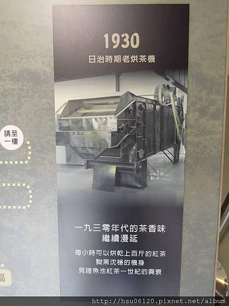 2-廖鄉長紅茶故事館 (5)