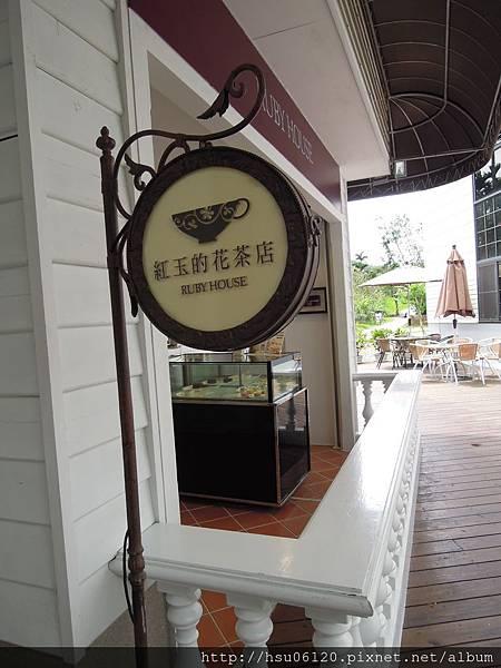 2-廖鄉長紅茶故事館 (36)