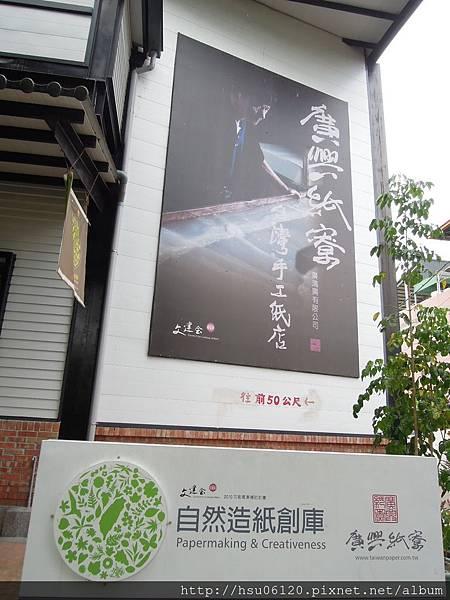4-廣興紙寮 (1)