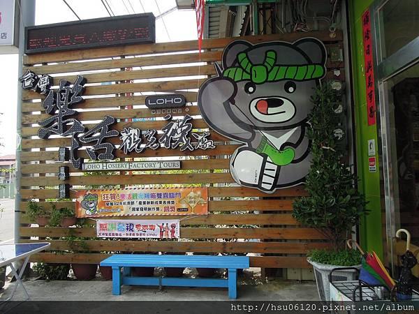 5-台灣樂活觀光襪廠 (1)