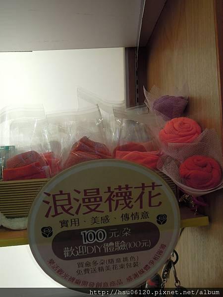 5-台灣樂活觀光襪廠 (22)