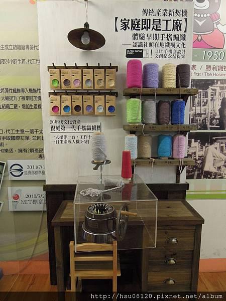 5-台灣樂活觀光襪廠 (9)