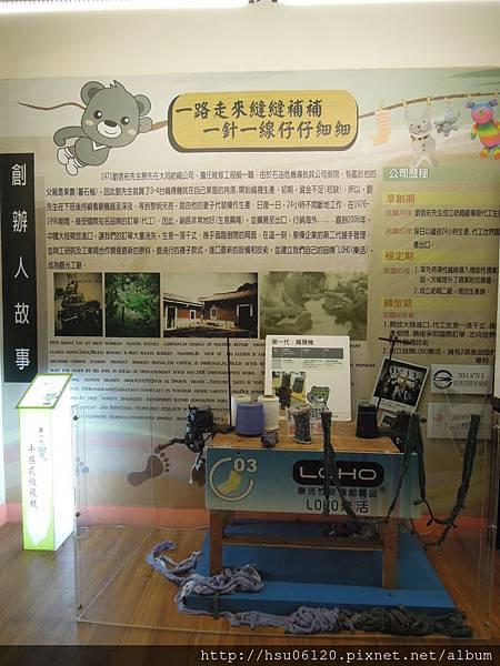 5-台灣樂活觀光襪廠 (8)