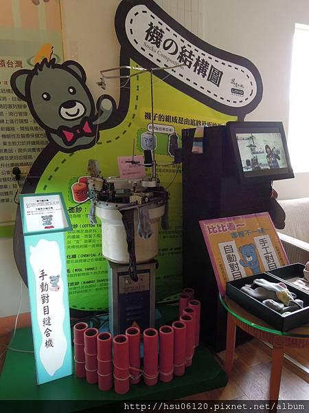 5-台灣樂活觀光襪廠 (15)