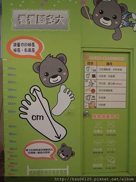 5-台灣樂活觀光襪廠 (16)