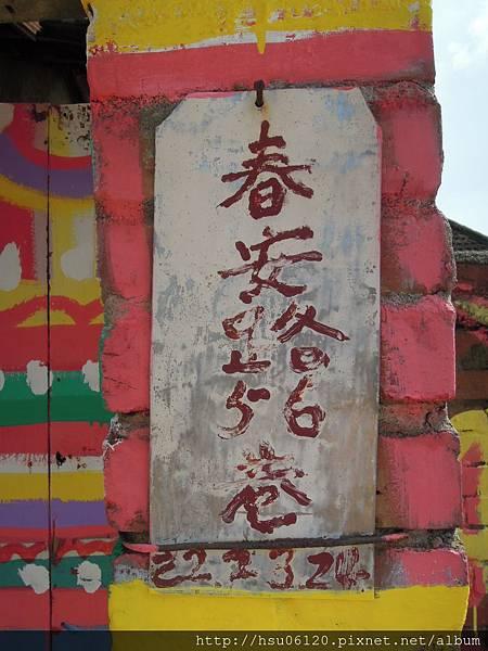 2-彩虹村 (1)