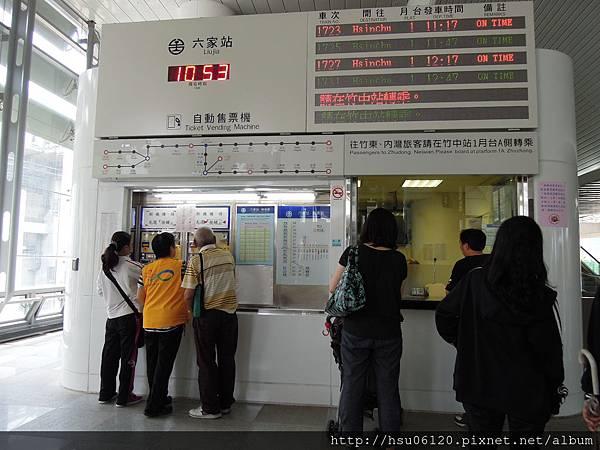 2-六家火車站 (4)