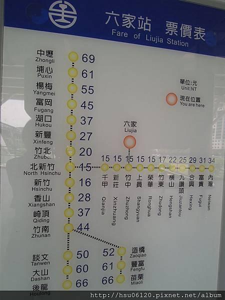 2-六家火車站 (11)