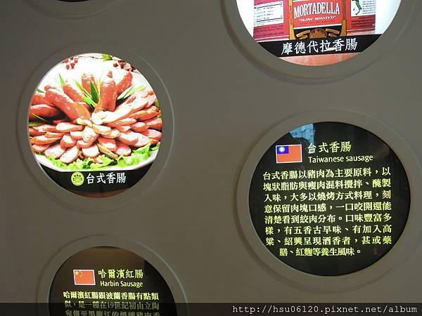 5香腸博物館 (45)