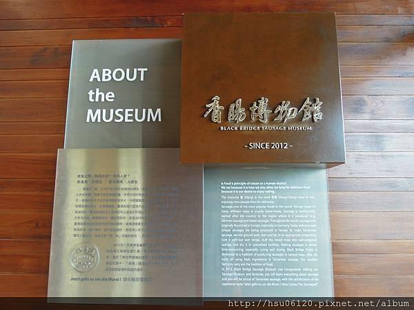 5香腸博物館 (84)