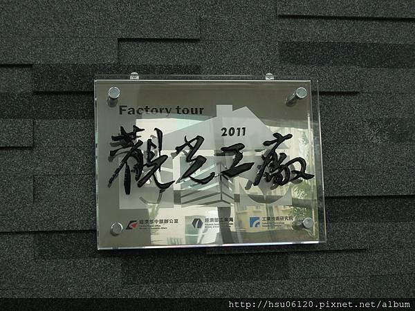8漾魅力音波體驗館 (2)