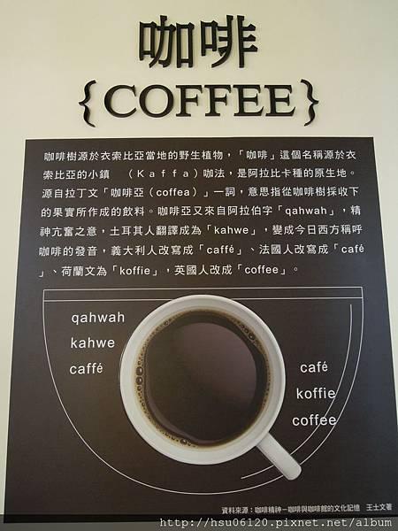 9品皇咖啡觀光工廠 (7)