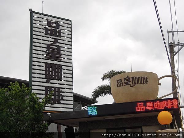 9品皇咖啡觀光工廠 (57)