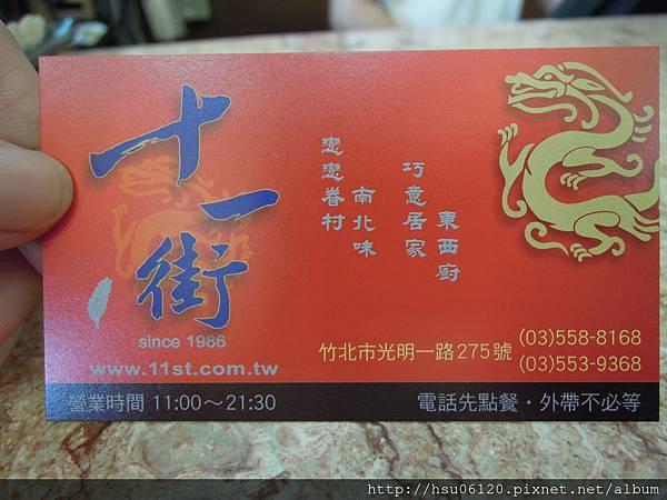 6-竹北十一街葫瓜水餃 (9)