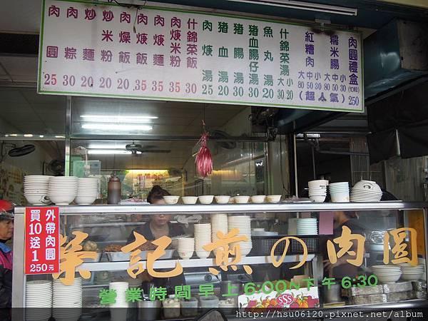 3榮記煎肉圓 (2)