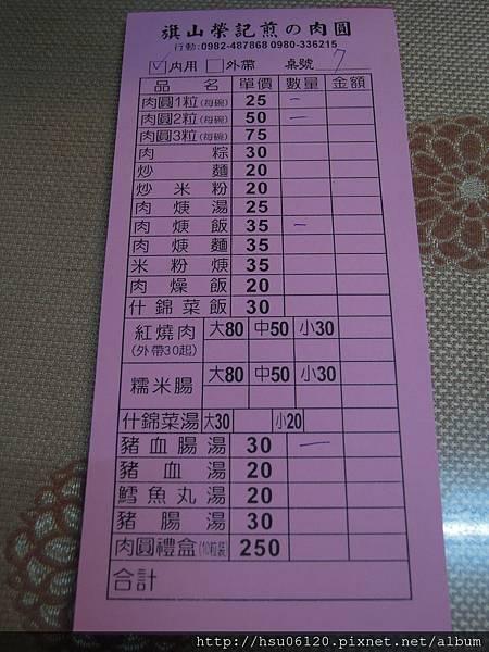 3榮記煎肉圓 (4)