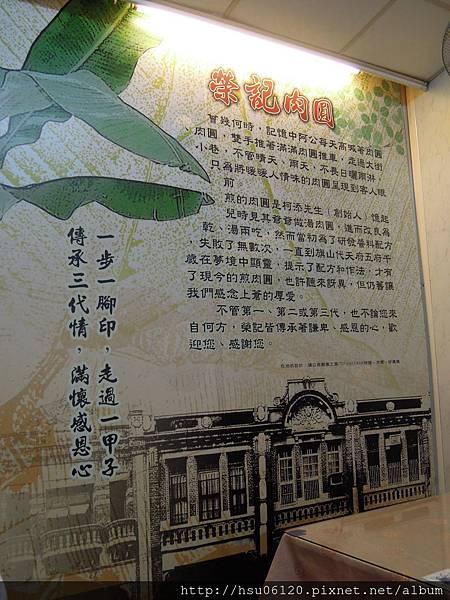 3榮記煎肉圓 (3)