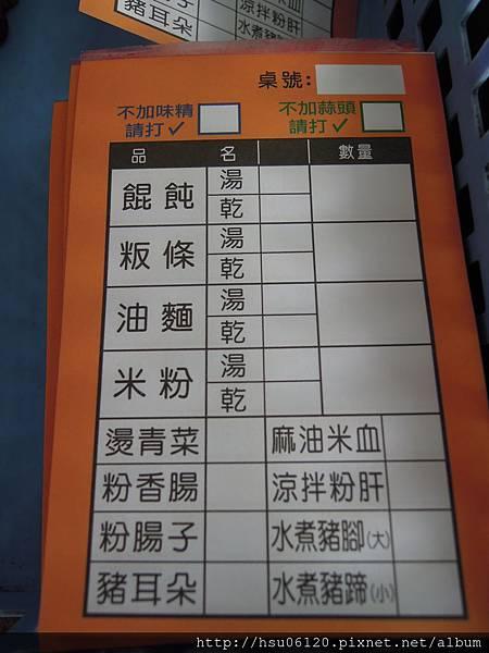 5趙壽山豬腳 (3)