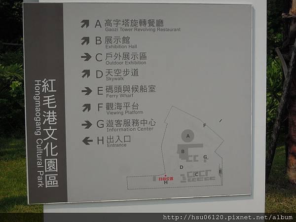 1紅毛港 (11)