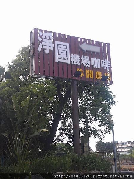 2淨園休閒農場 (3)