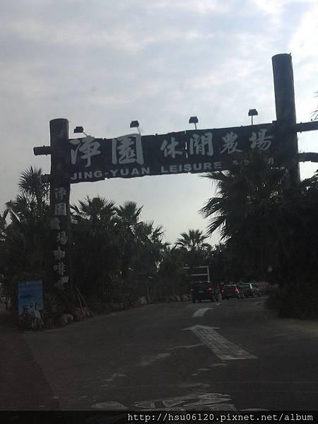 2淨園休閒農場 (1)