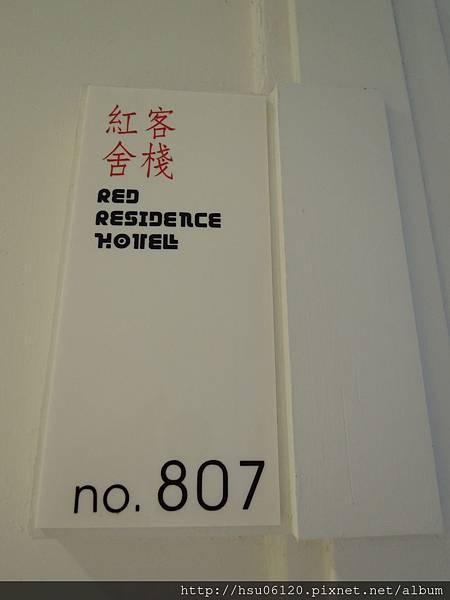 高雄紅舍棧旅店 (31)
