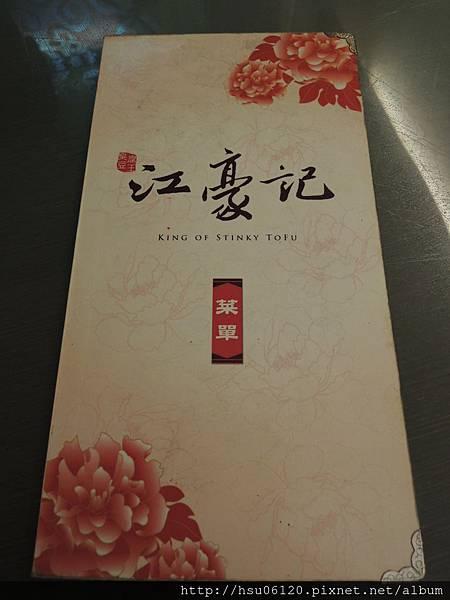 2江豪記臭豆腐 (2)