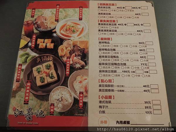 2江豪記臭豆腐 (1)