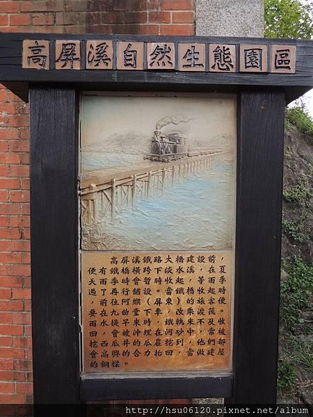 3舊鐵橋 (9)