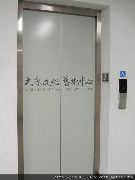 4大東藝術中心 (65)