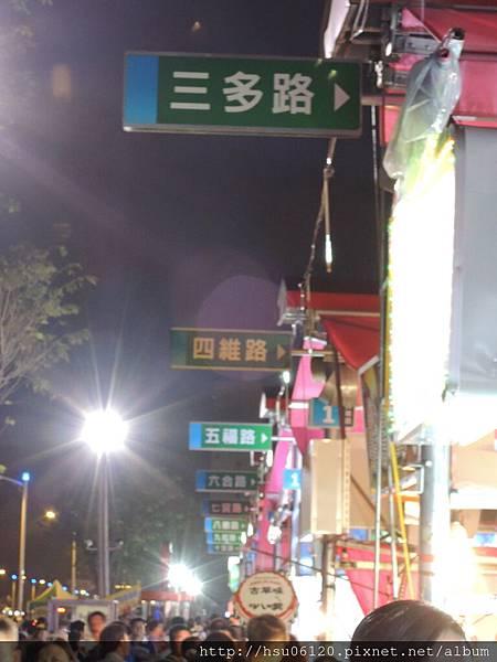 5金鑽&凱旋夜市 (16)