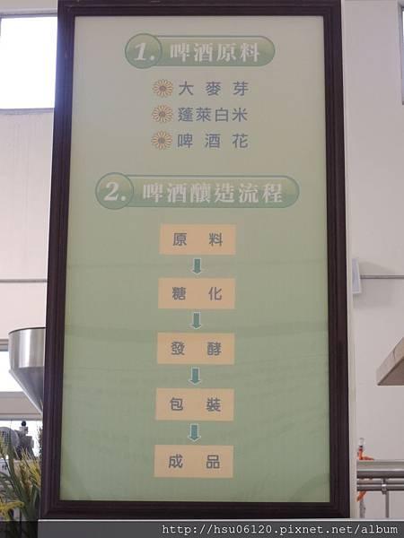 5善化啤酒廠 (9)