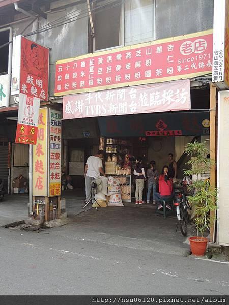 6南投米麩店 (5)
