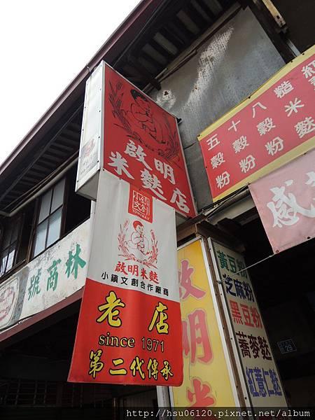 6南投米麩店 (4)
