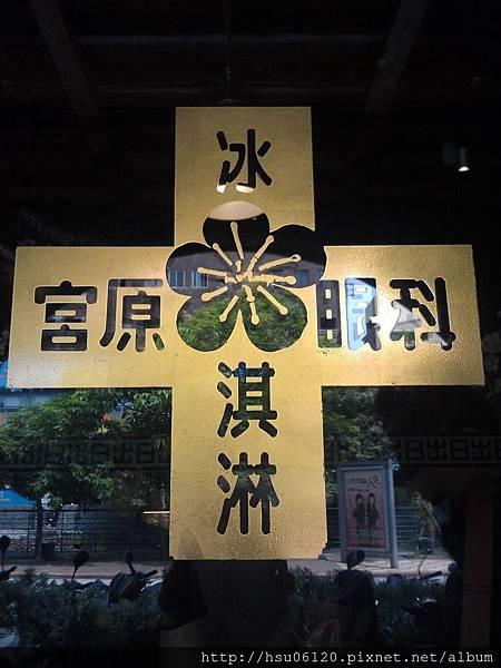 101.9.6-2宮原眼科 (15)
