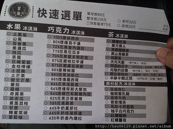 101.9.6-2宮原眼科 (16)