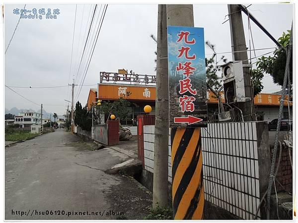 3草屯九九峰民宿 (23)-5