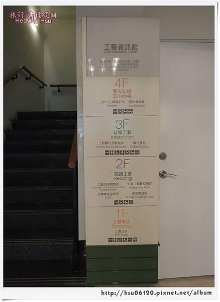5草屯工藝資訊館 (6)-1
