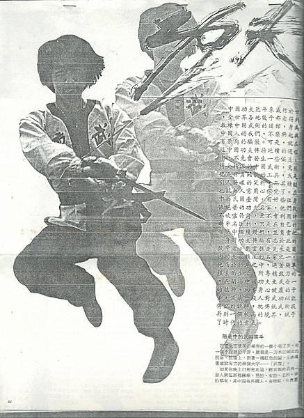劉雲樵光華1.jpg