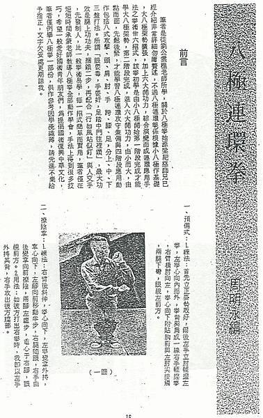 周明永八極連環拳.jpg