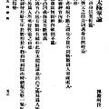 太極拳論陳微明注.jpg