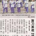 國語日報96.4.3.jpg