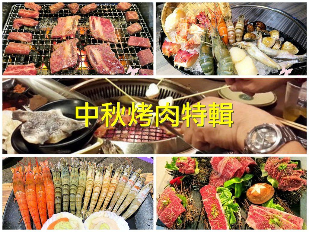 中秋烤肉特輯