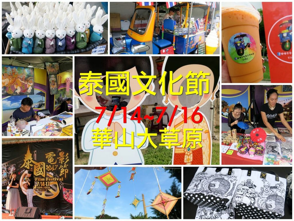 IMG_5020_结果_Fotor_Collage_Fotor