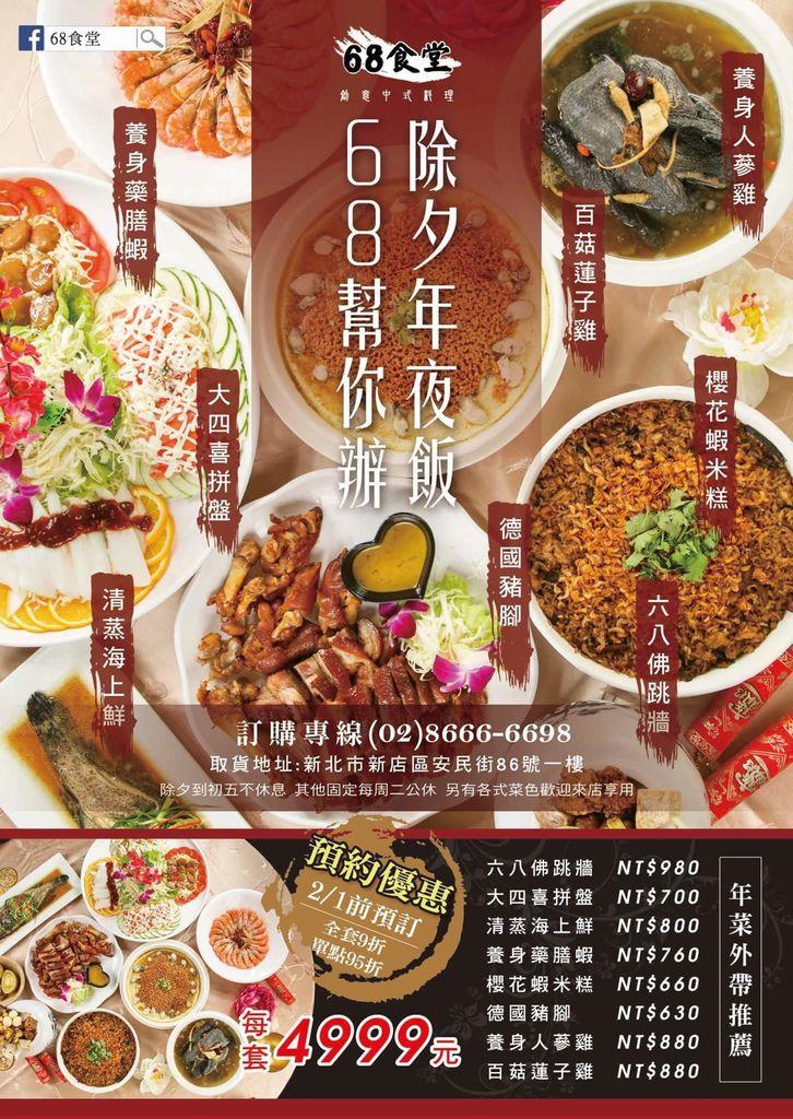 68食堂 菜單