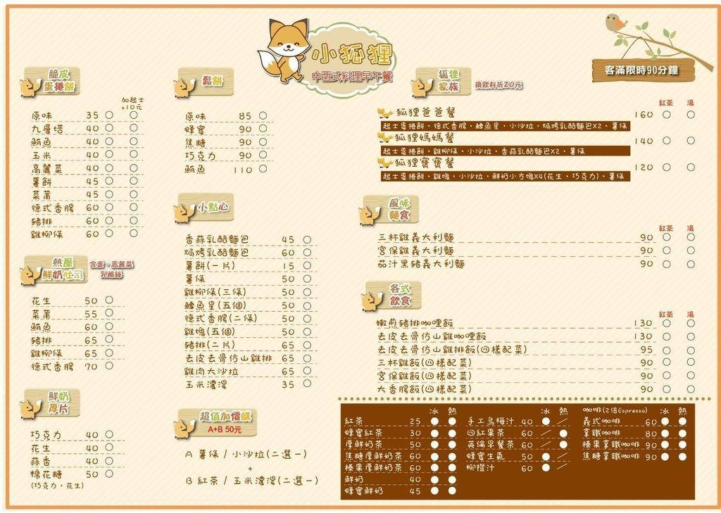 小狐狸 菜單