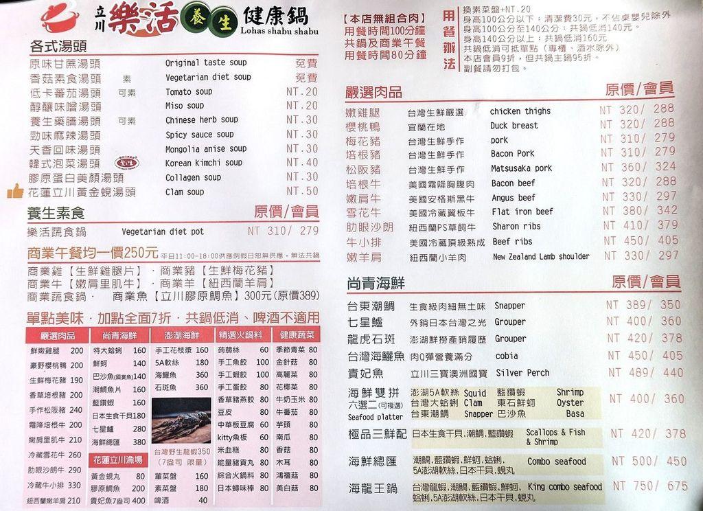 立川黃金鍋 菜單