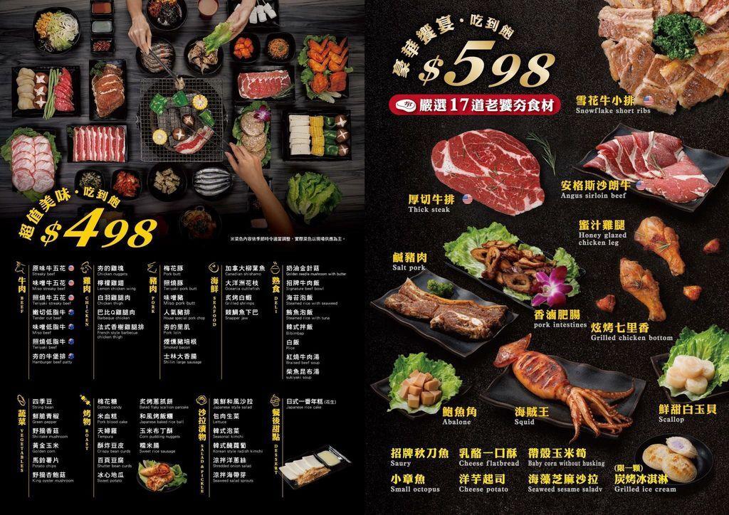夯肉殿菜單