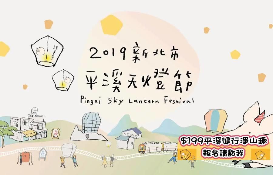 2019平溪天燈節