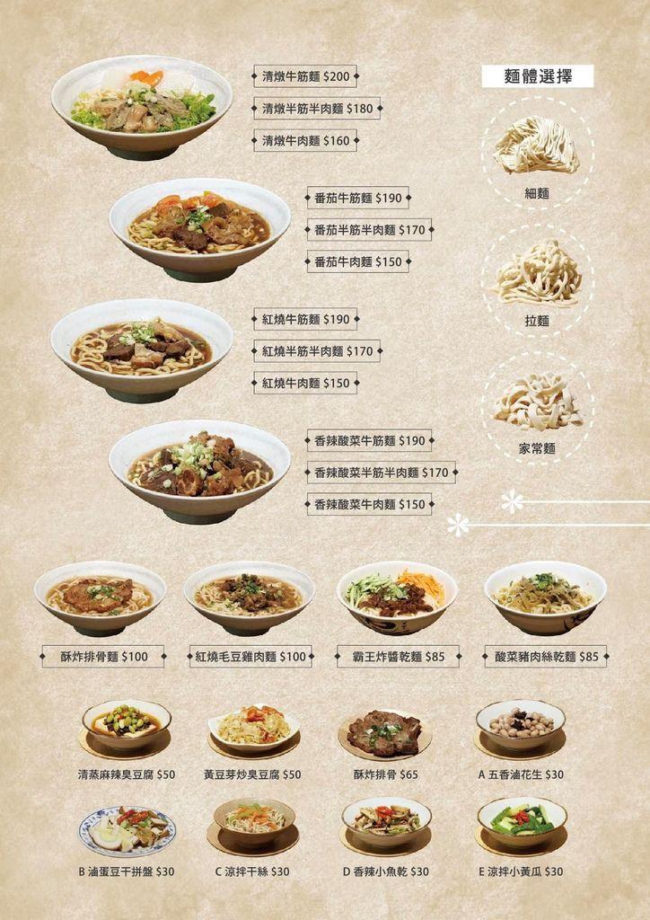 牛貳麵舖菜單